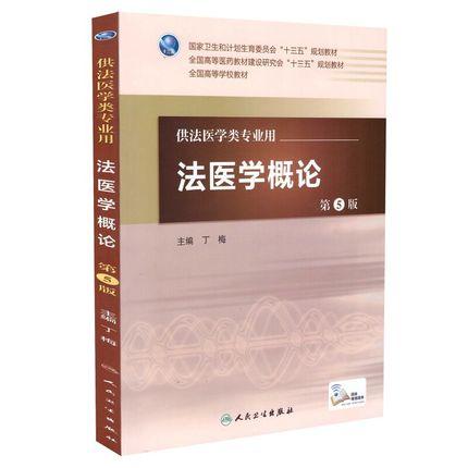 正版现货 法医学概论第5版(本科法医/配增值)丁梅主编 人民卫生出版社