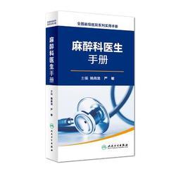 正版现货 全国县级医院系列实用手册麻醉科医生手册
