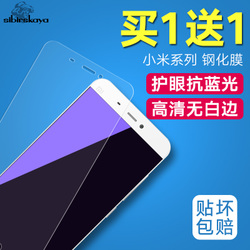小米8/8se/6x/5x/5s/4s/4c钢化膜红米note4x/note5a/4a4x手机note5note3全屏覆盖mix2s/max2蓝光原装贴膜plus