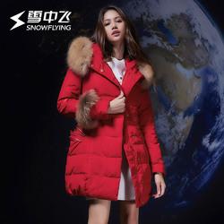 雪中飞2018秋冬女士修身连帽毛领中长款羽绒服休闲外套