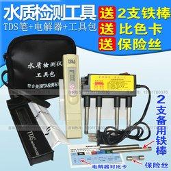 TDS测水笔三键水质测试 检测笔工具+电解器 纯水分解两款超值套装