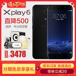 【6期免息】vivo XPlay6曲屏手机vivoxplay6 x9plus x20 xpaly6