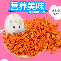 买5送1 仓鼠粮食兔粮龙猫荷兰猪伴粮天然脱水胡萝卜干胡萝卜粒50g