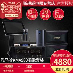 促销Yamaha/雅马哈KMA-980+KMS710音箱响功放KTV卡拉OK组合套装