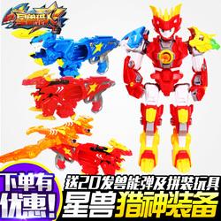 星兽猎人2儿童玩具凯炎星级神枪猎人装备双龙轰天炮对战猎神合体