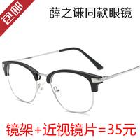 薛之谦同款眼镜框复古半框防辐射金属眼镜架配近视眼镜成品男女款