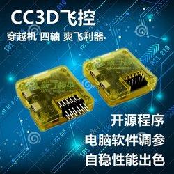 XDRC穿越机CC3D开源飞控支持GPS扩展 KK260/QAV250四轴多旋翼适用