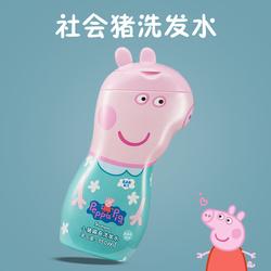 小猪佩奇儿童洗发水无硅油正品3-15岁女孩男孩柔顺宝宝天然洗发露