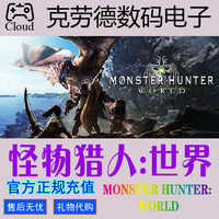 Steam 怪物猎人:世界 PC正版  MONSTER HUNTER: WORLD 国区礼物
