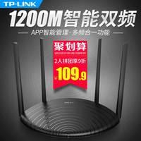 【新品发售】TP-LINK无线路由器WIFI穿墙王千兆双频tplink家用高速光纤5G穿墙WI-FI无限漏油器路油器WDR5660
