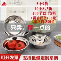 不锈钢盆 加厚家用圆形菜盆厨房小号盆子白食堂铁盆汤盆不锈钢碗