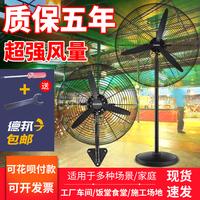 工业电风扇家用强力大功率落地扇壁扇大风扇超强风商用牛角电风扇