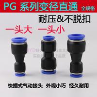 气动快插快速气管接头塑料对接直通变径全PG16-12 10-8 6-4大小头