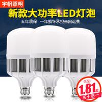LED灯泡家用e27螺口超亮大功率球泡灯36W50瓦工厂照明室内节能灯