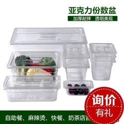透明塑料冒菜麻辣烫选菜分数盆pc亚克力份数盒展示柜长方形保鲜盒