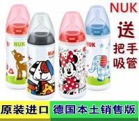 德国原装进口NUK塑料奶瓶pp新生儿婴儿儿童奶瓶防胀气300ml奶瓶