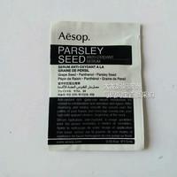 澳洲  Aesop伊索香芹籽抗氧化精华/抗衰老/天然1.5ml