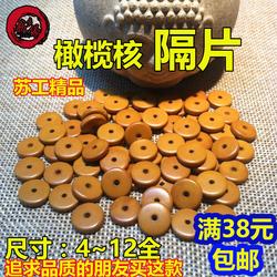 橄榄核隔片隔珠4至12mm雕刻手串垫片圆珠散珠夹片DIY配件配饰包邮