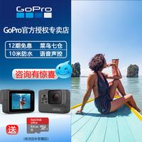 GoPro HERO 6 BLACK数码摄像机4K高清专业运动水下照相机go pro