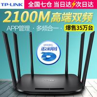 【当日达/次日达】TP-LINK千兆无线 tplink双频路由器 2100M无线家用穿墙高速wifi ap穿墙王光纤宽带智能5G