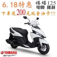 雅马哈福禧125电喷踏板摩托车2017新款机车AS125全新整车外卖包邮