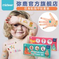 MiDeer弥鹿儿童纹身贴 宝宝指甲贴防水持久男女孩手臂贴纸书