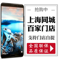 实体连锁 Huawei/华为 Mate 10 全网通4G手机10pro por保时捷P20
