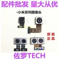 原装 小米5Splus 5C 5X 5S 米5后置摄像头 小米MAX MIX后置照相头