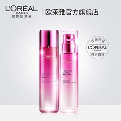 欧莱雅清润葡萄籽保湿乳液精华膜力水两件套护肤品套装女补水保湿