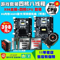 天天特价 固态X58电脑主板套装四核八线六核至强CPU中板1366针ECC