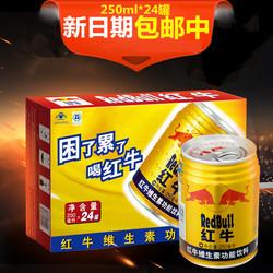 红牛维生素功能饮料整箱装 原味型250ml*24罐/箱 包邮