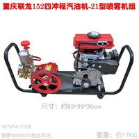 重庆联龙152F汽油机21型三缸柱塞泵担架式园林农用高压打药喷雾器