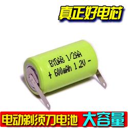 原装BYDA8 1/2AA 1.2v 600mAh 飞科飞利浦剃须刀3/5AA充电电池