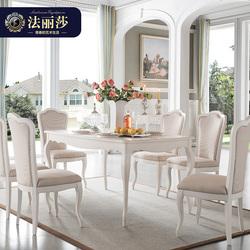 法丽莎家具欧式餐桌椅组合实木小户型餐桌餐厅北欧长方形桌子B3