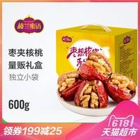 楼兰蜜语红枣夹核桃礼盒装600g特产骏枣蜜饯果干