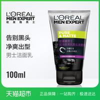 欧莱雅男士洗面奶控油炭爽深层清洁去黑头洁面膏护肤品收缩毛孔