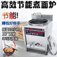 煮面炉商用燃气电热下面机汤面锅多功能电麻辣烫桶面店节能煤气蒸