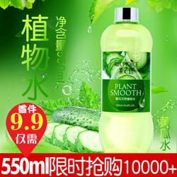 550ml植物水黄瓜化妆水玫瑰芦荟护肤爽肤水洋甘菊保湿补水女正品