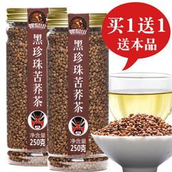 买1送1 螺髻山 苦荞茶正品 黑珍珠大凉山 荞麦茶 搭大麦茶特产级