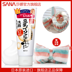 日本护肤品sana豆乳洗面奶女深层清洁毛孔补水保湿洁面乳温和卸妆