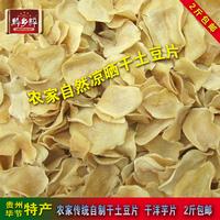 贵州毕节特产 农家凉晒干土豆片干洋芋片 马铃薯片 散装称重 500g