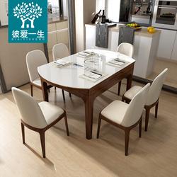 彼爱北欧实木餐桌椅组合现代简约多功能可伸缩折叠小户型智能餐桌