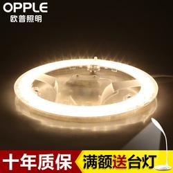 欧普照明led吸顶灯改造灯板圆形灯芯环形灯管光源灯珠灯盘贴模组