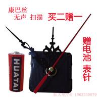 买2赠1康巴丝石英钟表芯 挂钟机芯 扫描静音 十字绣钟表芯 赠电池