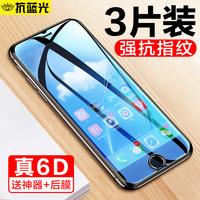 【特惠3片装】苹果7plus钢化膜iphone8抗蓝光7/8/plus全屏覆盖手机膜玻璃水凝保护膜高清防指纹7p/8p贴膜七八