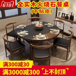 火烧石餐桌椅组合现代简约伸缩电磁炉饭桌北欧大理石实木圆形餐桌