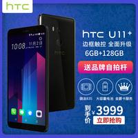 HTC U11+  极镜黑移动联通电信G全网通 全面屏智能手机