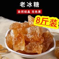 【8斤装包邮】云南正宗黄冰糖多晶老冰糖手工散装纯甘蔗可做酵素