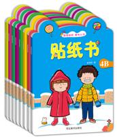 儿童贴纸书0-1-2-3-4-5-6岁粘贴纸贴贴宝宝贴纸动脑贴贴画故事书