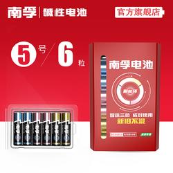 南孚电池 多色5号遥控器电池五号碱性儿童玩具电池鼠标干电池6粒